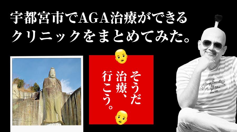 栃木県宇都宮市でおすすめのAGAクリニック