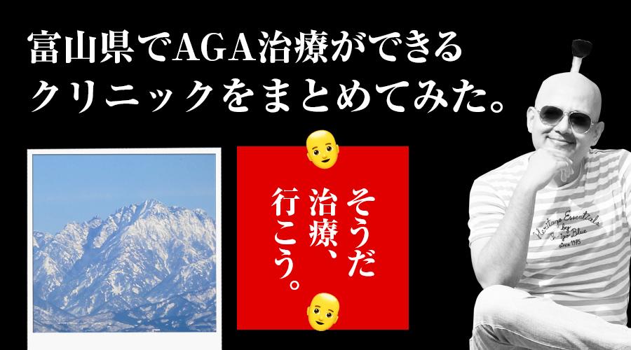 富山県富山市でおすすめのAGAクリニック