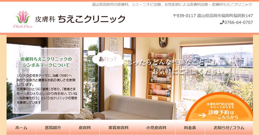 富山県富山市でAGA治療が受けられるクリニック